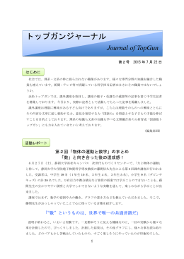 トップガンジャーナルNo2 - 静岡大学教育学部附属学校