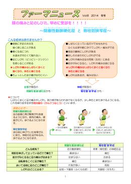 閉塞性 動脈 硬化症 と 脊柱管 狭窄症