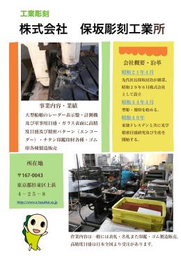 株式会社 保坂彫刻工業所