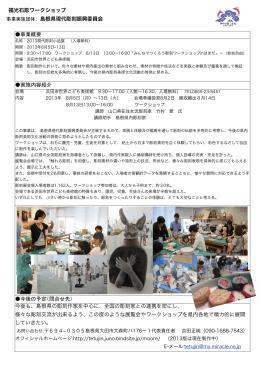 福光石彫ワークショップ 事業実施団体: 島根県現代彫刻振興委員会