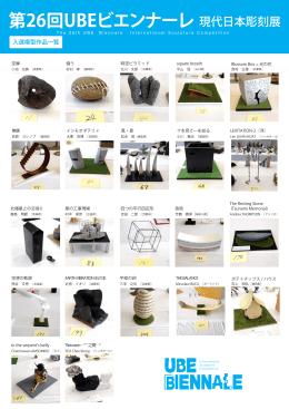 第26回UBEビエンナーレ(現代日本彫刻展)入選模型作品一覧(PDF)