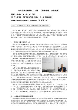 地元企業お仕事100選 (有限会社 小倉飯店)