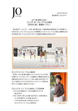 ジュリア・オージェ アイム小倉店 9月5日(金)、新規