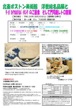 リーガロイヤルホテル小倉【バイキングのご昼食】 -- 門司港レトロ