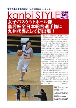 女子バスケットボール部 皇后杯全日本総合選手権に 九州