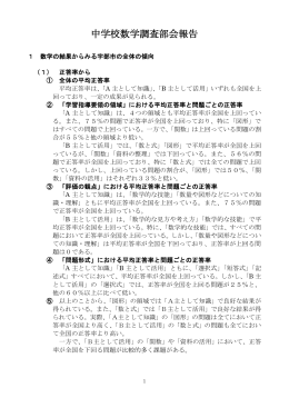 中学校数学(PDF:633KB)