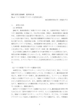 日本のバイオ産業クラスターの数量的・理論的分析研究