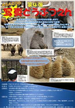 第4弾 募集中 - 広島市安佐動物公園