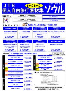 ソウル - JTB海外自由旅行電話販売センター