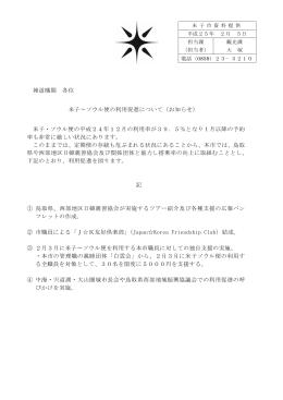 報道機関 各位 米子∼ソウル便の利用促進について(お知らせ) 米子