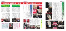 2013 JR春闘を統一要求・統一闘争で闘い抜こう!