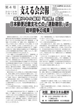 日本郵便近畿支社での「連動撤回」は 裁判闘争の成果! 日本郵便近畿