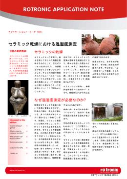 [第26回] セラミック乾燥における温湿度測定