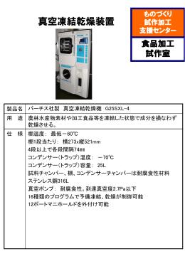 真空凍結乾燥装置[PDFファイル/84KB]