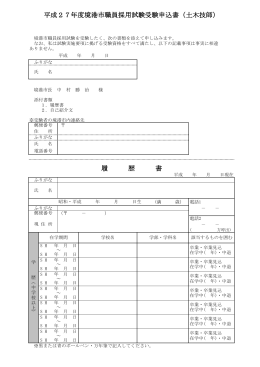 土木技師 受験申込書・履歴書