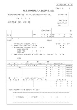 職業訓練施設が指導員を募集 - jam-union.or.jp