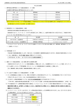 申し合わせ事項 - 日本学生陸上競技連合