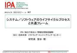 システム/ソフトウェアのライフサイクルプロセス と共通フレーム