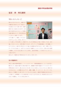 福冨 律 専任講師