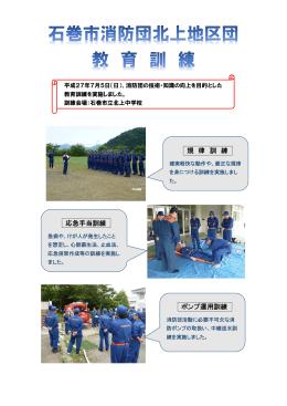 応急 急手当訓練 練 規 律 ポンプ運用 訓 練 用訓練