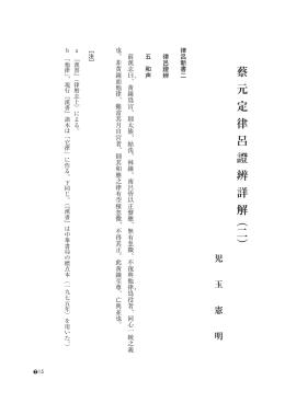 蔡 元 定 律 呂 證 辨 詳 解 ( 二 )