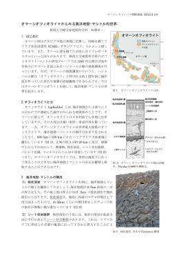オマーンオフィオライトからみる海洋地殻−マントルの世界