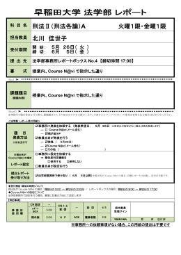 刑法Ⅱ(刑法各論)A 火曜1限・金曜1限 担当教員 北川 佳世子