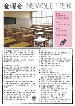金曜会 NEWSLETTER - 茨城県立勝田高等学校 同窓会