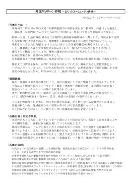 「外堀川とは…」 外堀川は、野田川水系の支流で兵庫県姫路市の南部を