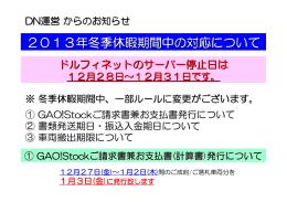 2013年冬季休暇お知らせ