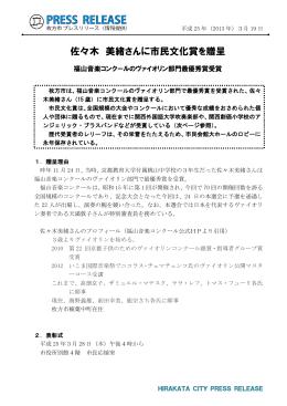 佐々木 美緒さんに市民文化賞を贈呈