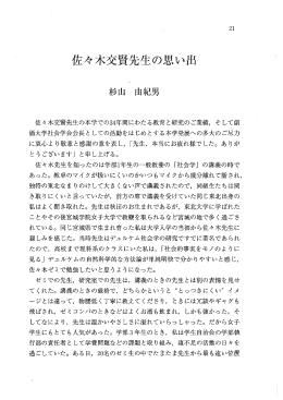佐々木交賢先生の本学での34年間にわたる教育と研究のご