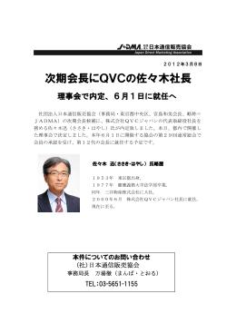 次期会長にQVCの佐々木社長 - 社団法人・日本通信販売協会
