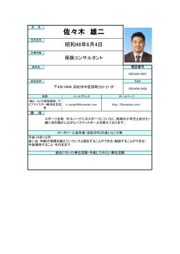 佐々木 雄二 - 浜松中ロータリークラブ