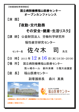 公益財団法人労働科学研究所 慢性疲労研究センター センター長 佐々木 司