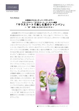 サウスコートで楽しむ夏のシャンパン - 小田急ホテルセンチュリーサザン