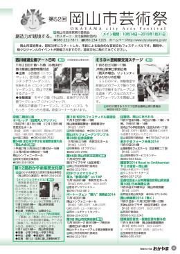 第52回岡山市芸術祭(PDF形式)