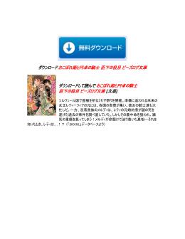 おこぼれ姫と円卓の騎士 臣下の役目 ビーズログ文庫