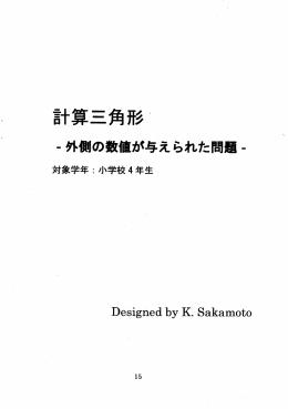 計算三角形 ・ - 熊本大学教育学部