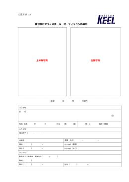 オーディション募集用紙 PDFダウンロード