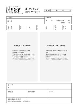 オーディション用紙【履歴書】