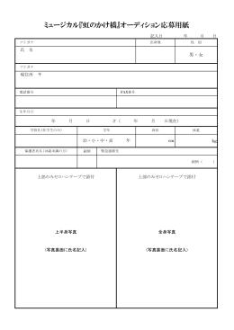 ミュージカル『虹のかけ橋』オーディション応募用紙