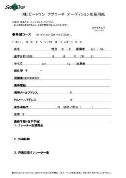 (株)ビートワン アプローチ オーディション応募用紙