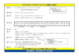 【グンゼスポーツクラブオーディション開催のご案内】