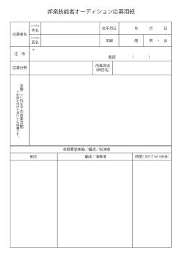 邦楽技能者オーディション応募用紙