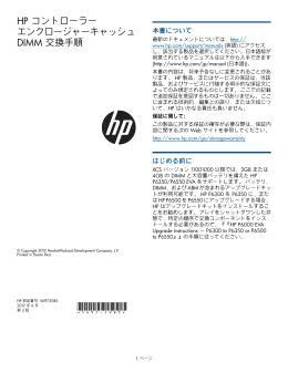 コントローラーエンクロージャーキャッシュDIMM交換手順(PDF