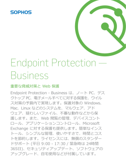 Endpoint Protection — Business