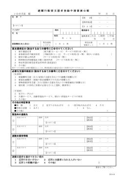 避難行動要支援者登録申請書兼台帳(PDF形式 193.8KB)
