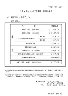 ≪ 要支援1・2の方 ≫ シティデイサービス博多 利用料金表