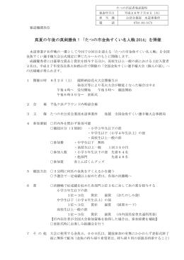 真夏の午後の真剣勝負!「たつの市金魚すくい名人戦2014」を開催(PDF